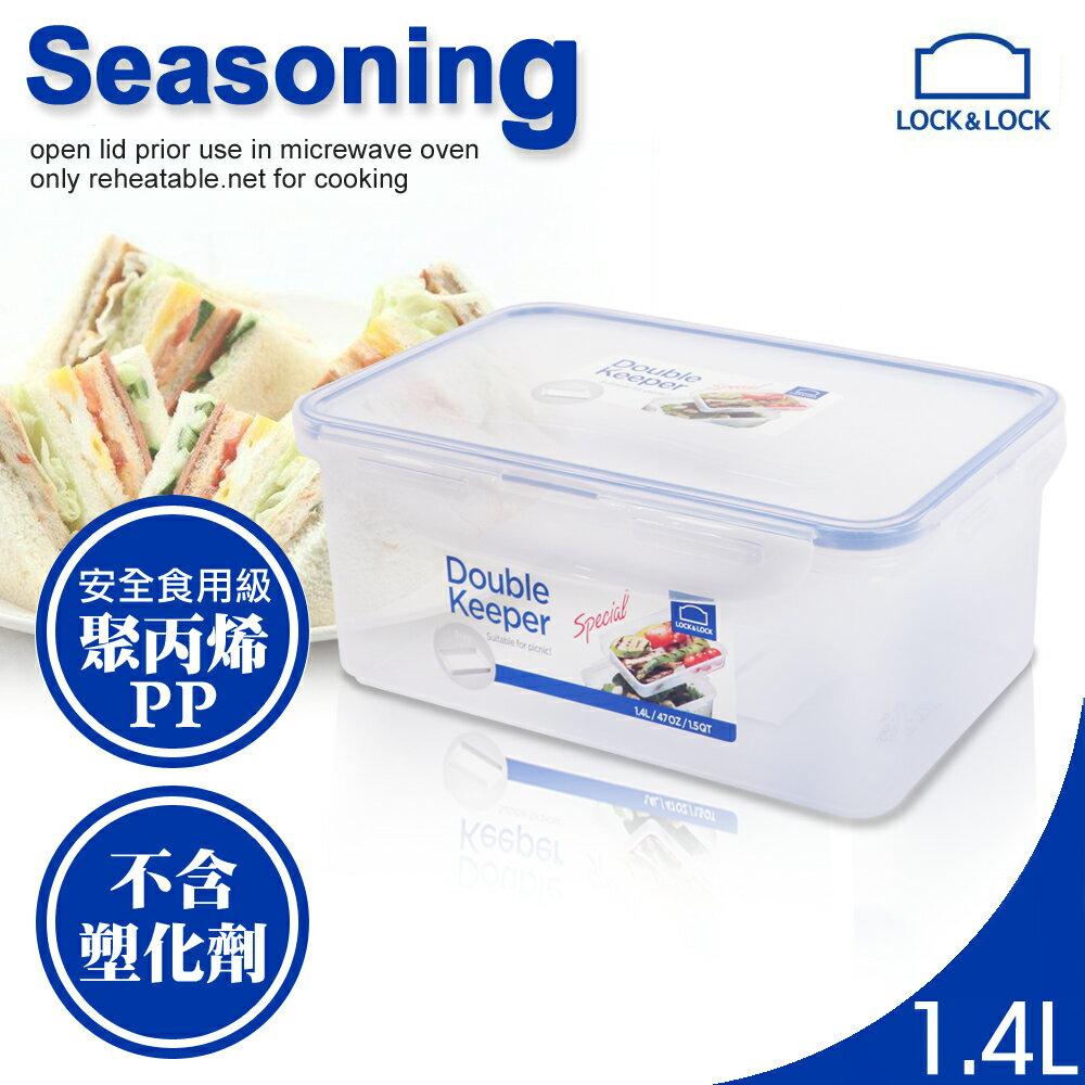 【樂扣樂扣】PP分層保鮮盒 1.4L/ B3C24