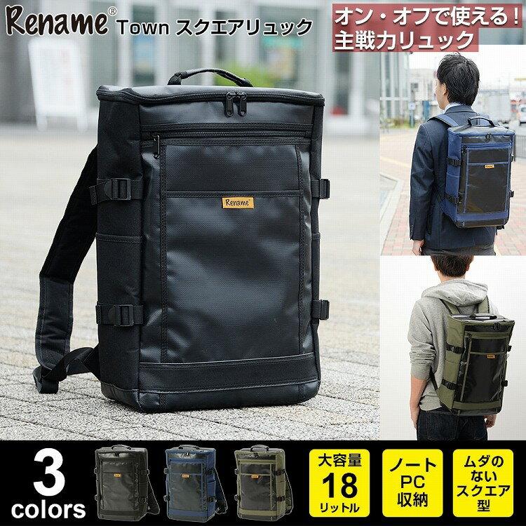 現貨 Rename 後背包 Town RuckSack daypack 大容量 防水尼龍 耐刮 通勤 素色 男女用 RRN-50058-06