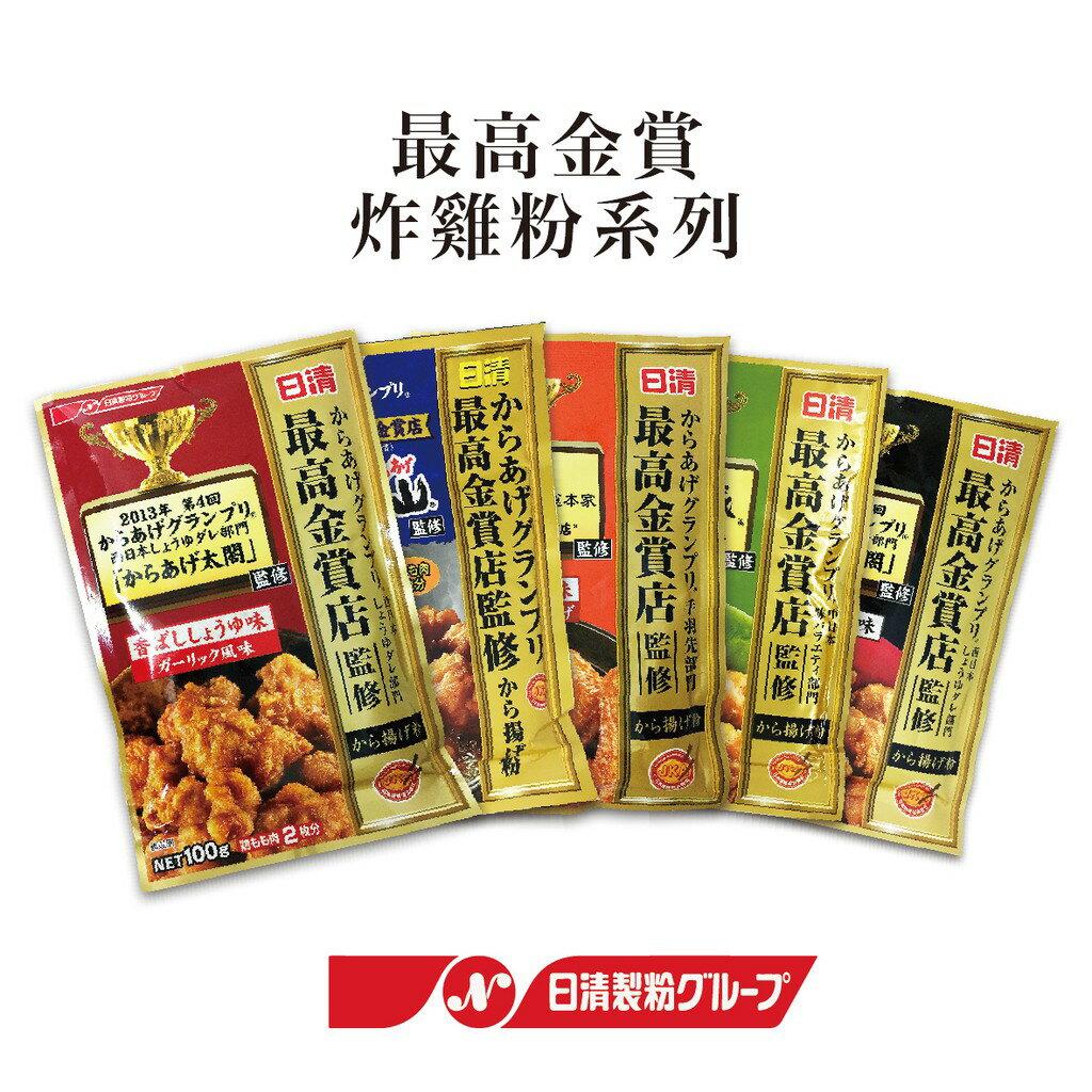 日清 最高金賞炸雞粉系列 100g- 醬油香蒜味 / 鹽味 / 甜辣醬油味 / 柚子胡椒味 / 醬油味
