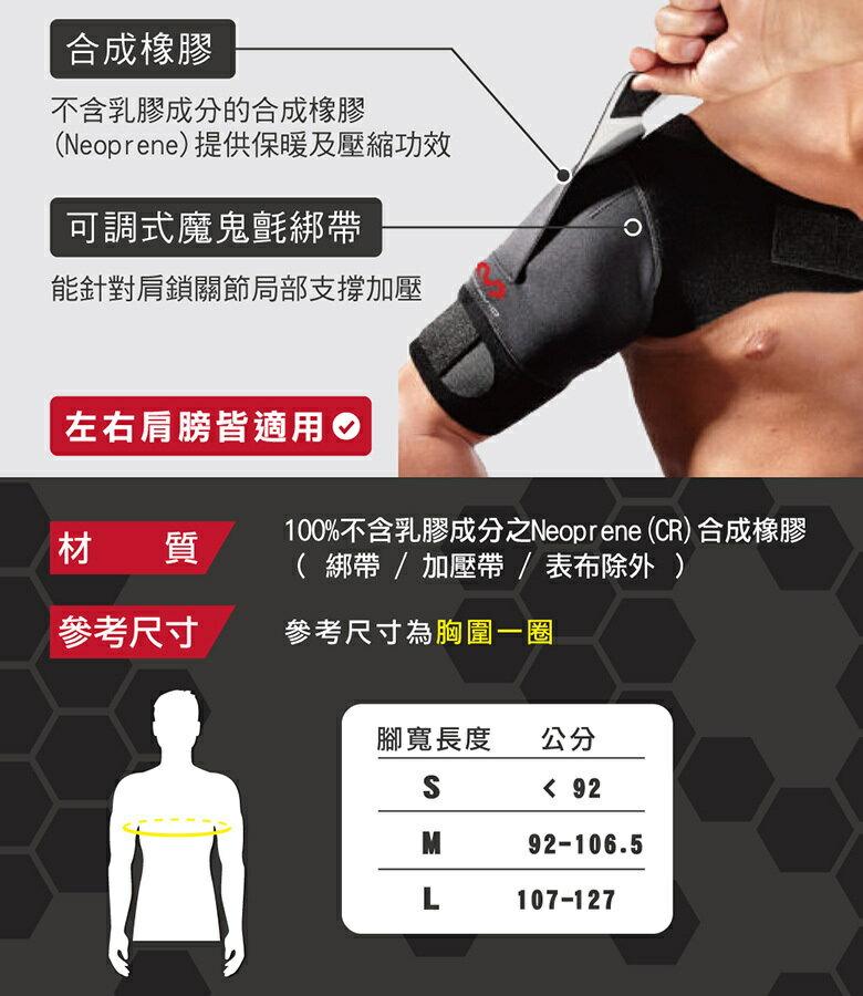 MCDAVID 極輕量肩部護具(MD463-S-92cm) [大買家] 4