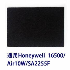 加強型活性碳濾網 單片 適用 HONEYWELL-HAP16500 AIR-10W SA-2255F 買10免運