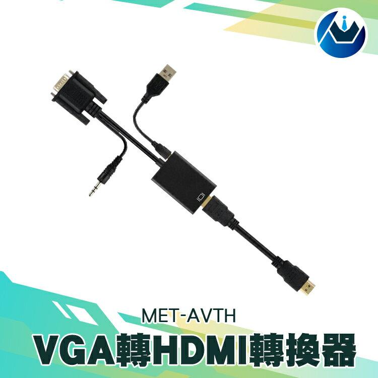『頭家工具』MET-AVTH  VGA轉HDMI及Micro USB轉換器/VGA轉HDMI/VGA轉Micro USB MET-AVTH