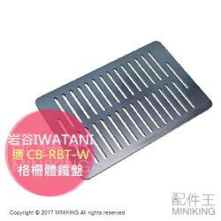 【配件王】日本代購 岩谷 IWATANI 格柵體 鐵盤 鐵板 烤盤 炙家 6mm 適烤爐大將 CB-RBT-W