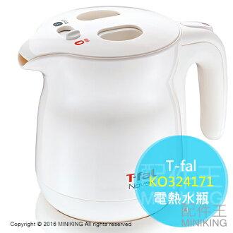 【配件王】日本代購 T-fal KO324171 電熱水瓶 電熱水壺 0.5L 熱水瓶 小巧方便