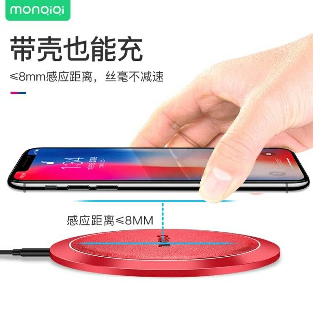 iPhoneX充電器蘋果8手機8plus三星S8 note8快充QI專用板8P八 全館免運