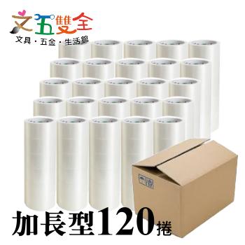 加長型透明膠帶 ( 48mm x 80M x 120捲 ) 封箱膠帶 OPP膠帶 封口膠帶