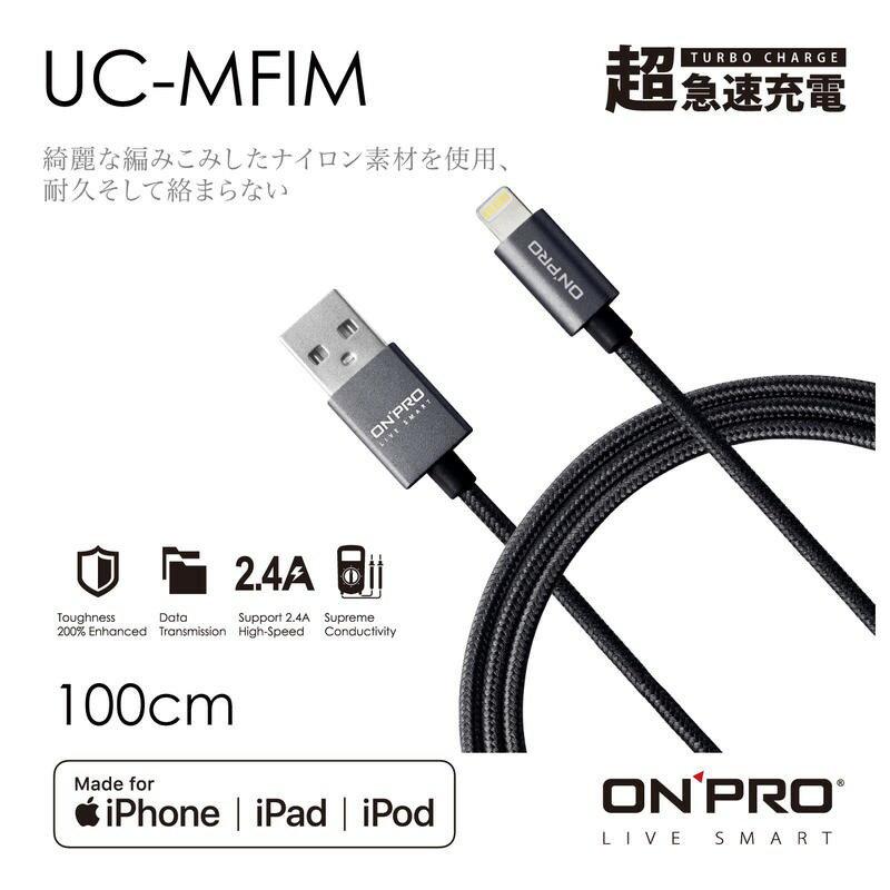 [保固一年] ONPRO iPhone 快速 充電線 傳輸線 100cm 適用 iphone 11 pro max XR