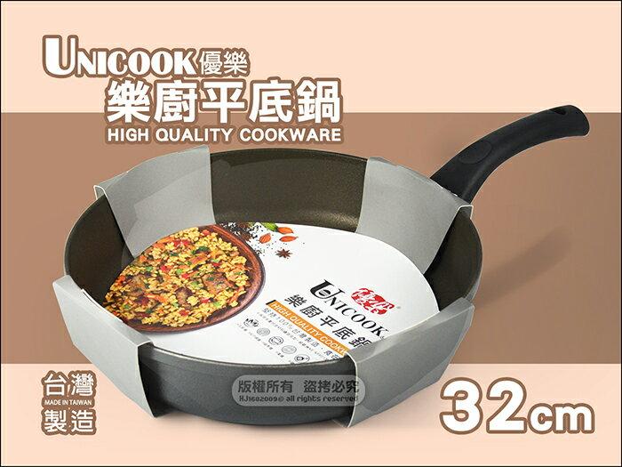 快樂屋♪ 台灣製 澤林 一體成型鑄造 平底鍋 32cm【不沾鍋】