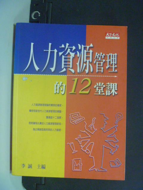 【書寶二手書T7/財經企管_LPM】人力資源管理的12堂課_李誠 / 黃同圳