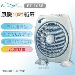 """【信源】 全新 """"    風騰10吋箱扇電風扇 《FT-1055 》線上刷卡~免運費~"""