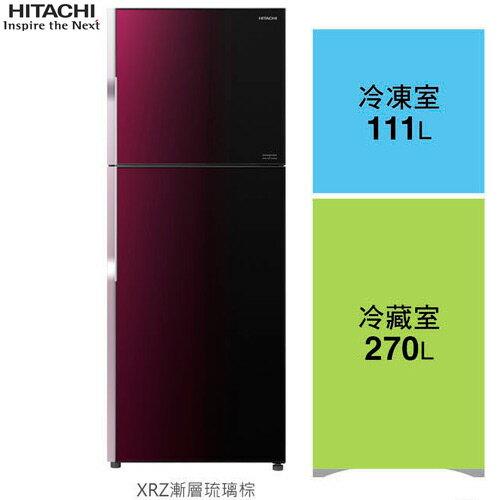 HITACHI 日立 RG399 381L 兩門電冰箱 XRZ漸層琉璃棕 (售價已折3000)