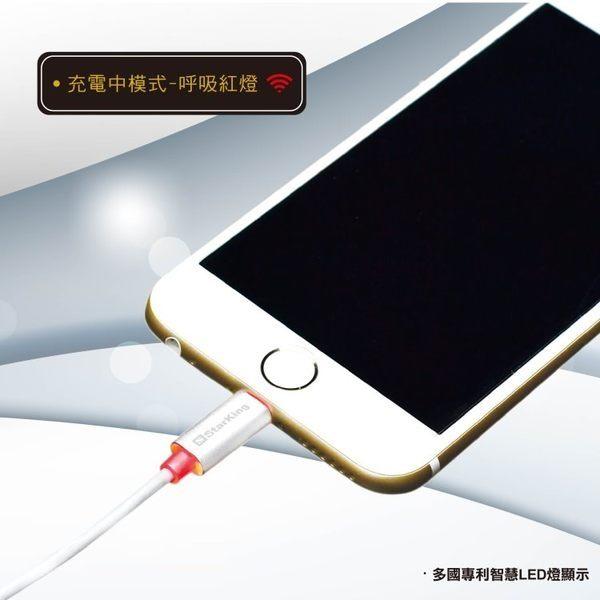 <br/><br/>  【StarKing】iPhone5/6 Apple MFi原廠認證 LED智慧型充電/傳輸線/SK-1001L<br/><br/>