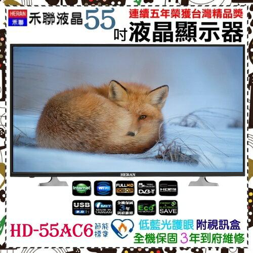 【HERAN 禾聯】55吋數位液晶顯示器《HD-55AC6》液晶連網電視 全機三年保固