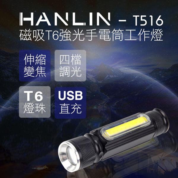【HANLIN-T516】磁吸T6強光手電筒工作燈COBUSB直充@弘瀚科技