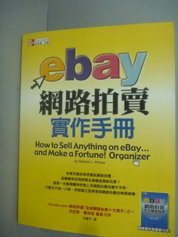 ~書寶 書T1/財經企管_WDN~eBay 拍賣實作手冊_丹尼斯.普林斯