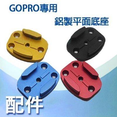 """CNC製 連接平面底座 (黑色) GOPRO SJ4000 5000 6000 可用 (4色可選)""""正經800"""""""
