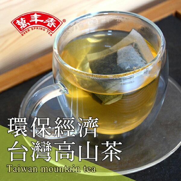 《萬年春》環保經濟台灣高山茶茶包60公克(g)±5g/盒(大約30包)