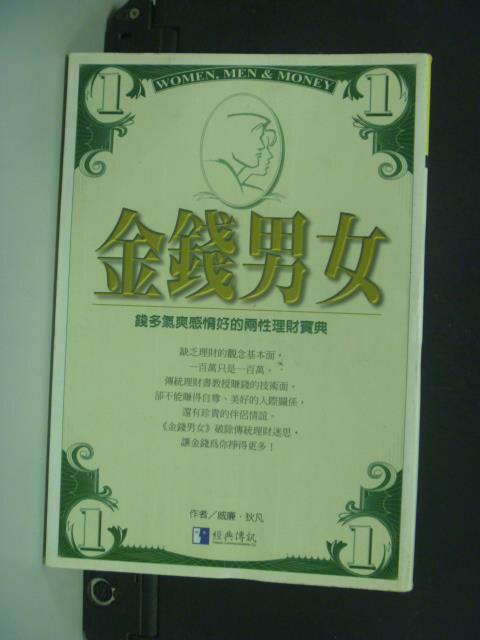 【書寶二手書T7/兩性關係_NPG】金錢男女_WILLIAM FRAN