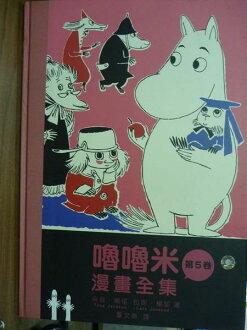 【書寶二手書T1/漫畫書_PNG】嚕嚕米漫畫全集:第5卷_朵貝.楊笙