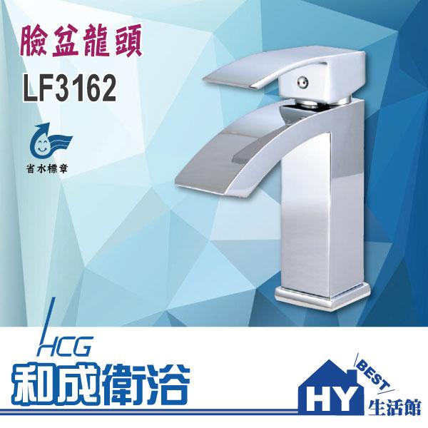HY生活館:HCG和成LF3162臉盆龍頭單孔面盆龍頭-《HY生活館》水電材料專賣店