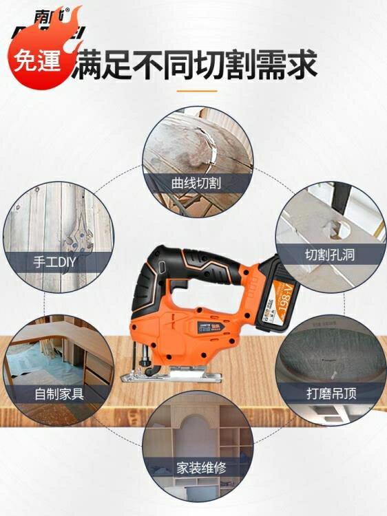 南威電動曲線鋸鋰電往復鋸家用多功能木工板線鋸切割機拉花手臺鋸