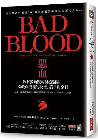 惡血:矽谷獨角獸的醫療騙局!深藏血液裡的祕密、謊言與金錢 0