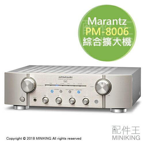 日本代購 空運 馬蘭士 Marantz PM-8006 雙聲道 綜合擴大機 全分離式電流回饋 日規