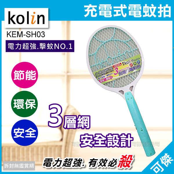 <br/><br/>  可傑  歌林  Kolin  KEM-SH03   充電式電蚊拍  捕蚊拍  藍色  3層網設計  電力強 小黑蚊剋星 夏日防蚊<br/><br/>