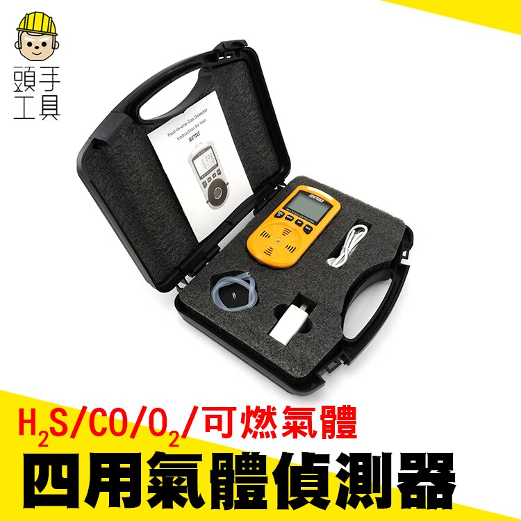 《頭 具》四用氣體偵測器 中油 台塑認可氧氣 硫化氫 可燃氣體 一氧化碳 氣體檢測儀 GD4