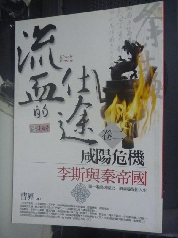【書寶二手書T9/一般小說_IPP】流血的仕途(卷二)咸陽危機_曹昇