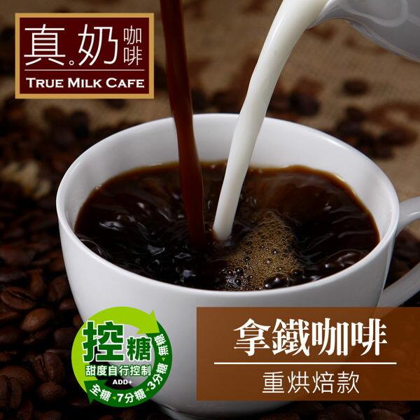 《 控糖設計 》真奶咖啡-拿鐵咖啡【重烘焙款】(8包/盒)