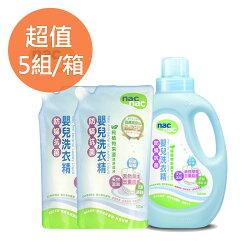 【箱購】超值推薦  nac nac 抗菌洗衣精/1罐2包x5組