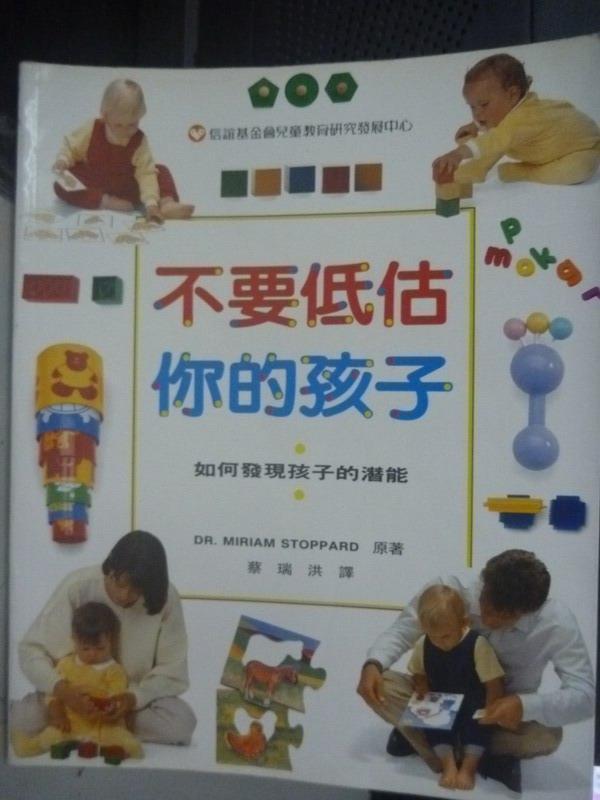 ~書寶 書T8/親子_YET~不要低估你的孩子:如何發現孩子的潛能_Dr. Miriam