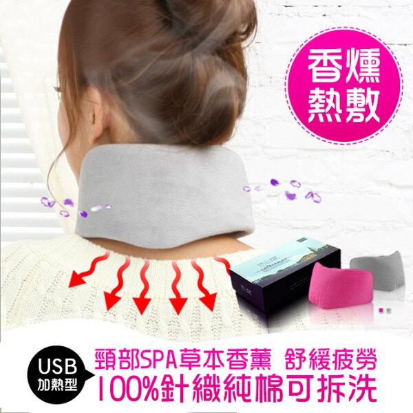 77美妝:USB可調溫定時薰衣草香頸部熱敷墊F0704