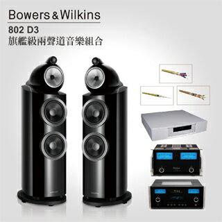 <br/><br/>  英國 Bowers & Wilkins 802D3 旗艦級兩聲道音樂組合<br/><br/>