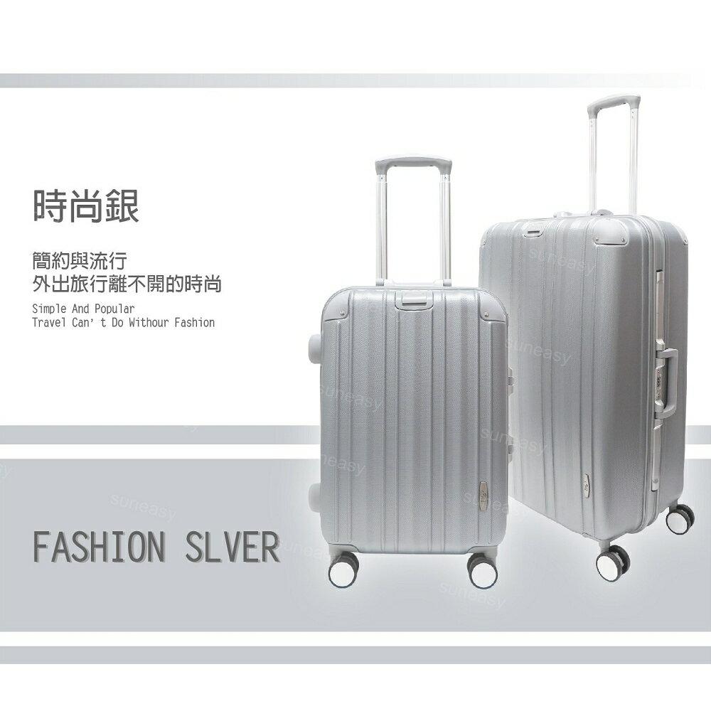 【SunEasy生活館】Suneasy奢華時尚鋁框行李箱28吋〈全新進化版〉/硬殼/海關鎖/鋁拉桿/大白輪