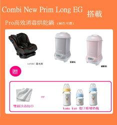 【Combi 】康貝 New Prim Long EG +Combi Pro高效烘乾消毒鍋 ★贈Kuma Kun 寬口玻璃奶瓶*3 or 多用途浴包巾*1