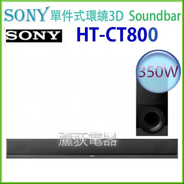 到貨【SONY~蘆荻電器】全新350W【SONY 單件式環繞音響】HT-CT800另售HT-CT390.HT-NT5.HT-ST9
