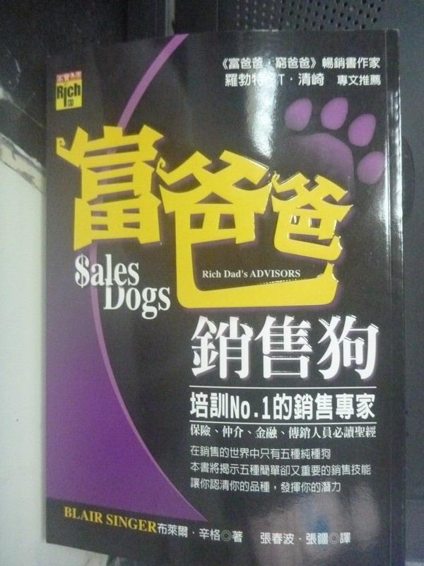 【書寶二手書T1/行銷_LJW】富爸爸銷售狗_布萊爾.辛格