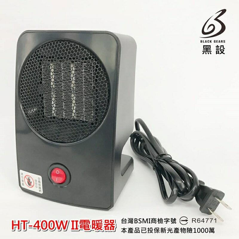 超取 ~珍愛頌~F018 迷你電暖爐 商檢版 黑設 HT~400W II 陶瓷電暖器 1~