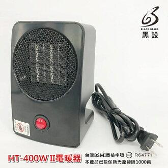 【珍愛頌】F018 迷你電暖爐 商檢版 黑設 HT-400W II 陶瓷電暖器 適用1~3坪 帳篷 客聽帳 炊事帳 露營
