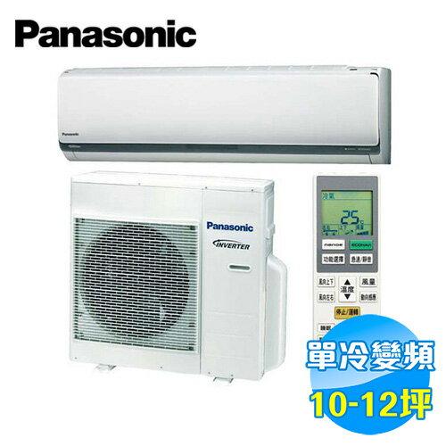 國際 Panasonic 變頻單冷 一對一分離式冷氣 LX系列 CS-LX71A2 / CU-LX71CA2
