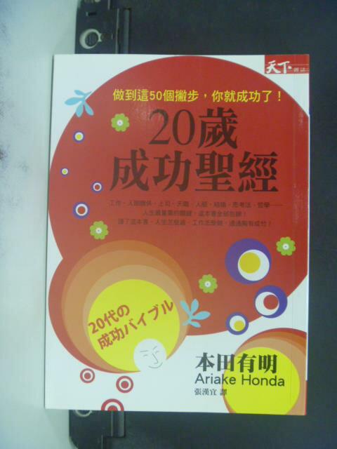 【書寶二手書T2/財經企管_OJE】20歲的成功聖經_本田有明 , 張漢宜