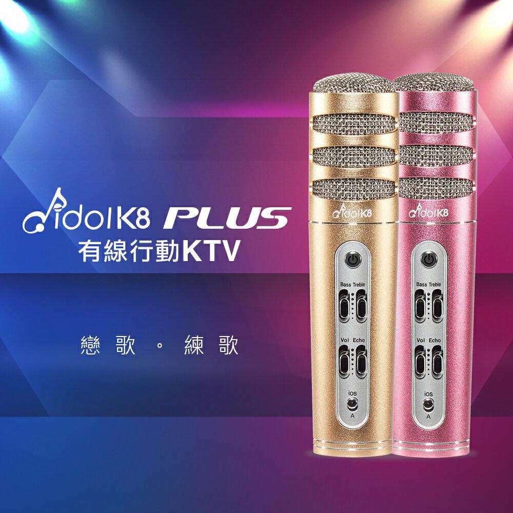 <br/><br/>  idol K8 PLUS 有線直播錄唱麥克風 K8-02G<br/><br/>