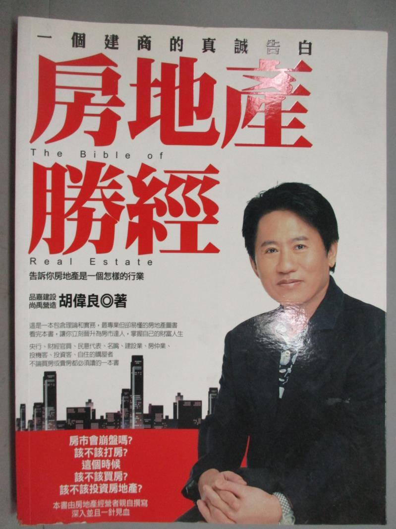 ~書寶 書T1/投資_ZBT~房地產勝經_胡偉良