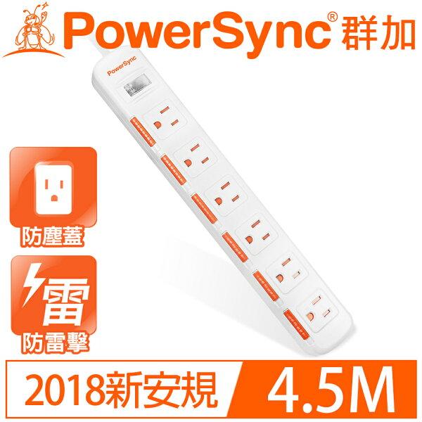 群加PowerSync一開六插滑蓋防塵防雷擊延長線4.5m(TPS316DN9045)