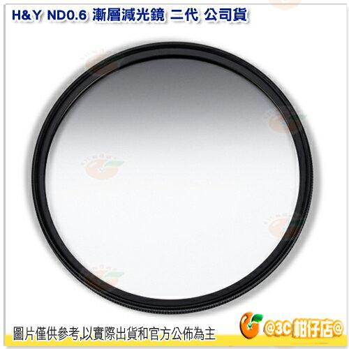H&YND0.672mm漸層減光鏡二代公司貨德國玻璃漸變鏡漸層鏡多層鍍膜防水防油