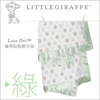 彌月禮盒推薦✿蟲寶寶✿【美國 Little Giraffe】彌月精品~極致柔軟 Luxe Baby Blanket 豪華點點嬰兒毯 - 綠色