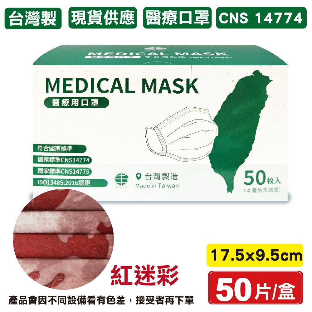 丰荷/荷康 醫療口罩 醫用口罩 (紅迷彩)-50入 (台灣製 CNS14774 醫療口罩)  專品藥局【2016518】