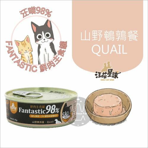 貓狗樂園:+貓狗樂園+汪喵星球|98%FANTASTIC。貓用鮮肉主食罐。山野鵪鶉。85g|$49--1入